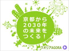 """京都から挑戦する""""新""""21世紀づくり/クオリアAGORA"""