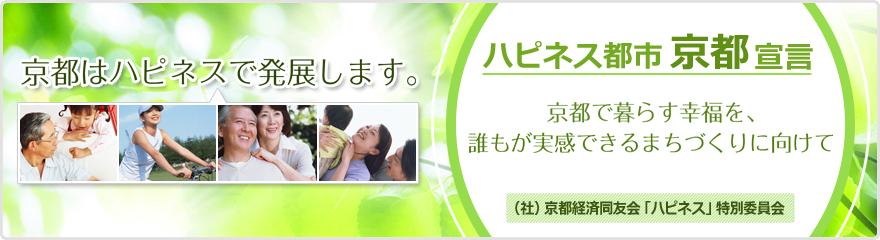 京都で暮らす幸せを誰もが実感できるまちづくりに向けて「ハピネス都市、京都宣言」京都はハピネスで発展します!