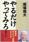 「やるだけやってみろ!」(日本経済新聞出版社)