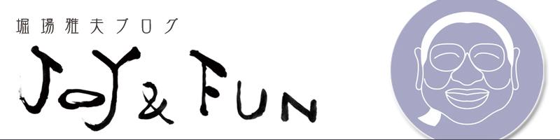 堀場雅夫ブログ Joy & Fun